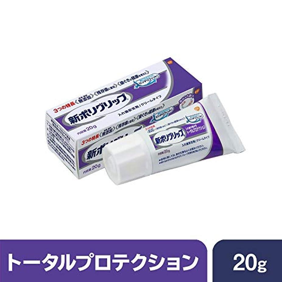 いらいらするスライム罪部分?総入れ歯安定剤 新ポリグリップ トータルプロテクション(残存歯に着目) 20g