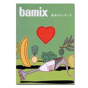 bamix バーミックス 基本のクッキング [ レシピ本 ]
