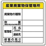 ユニット 廃棄物標識 産業廃棄物保管場所 600×600mm エコユニボード 822-91