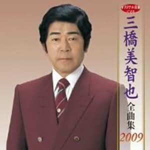 三橋美智也全曲集2009