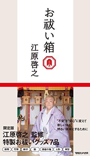 お祓い箱 ([バラエティ])