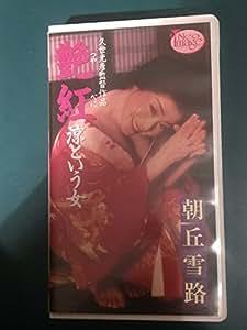 艶紅~涼という女~ [VHS]