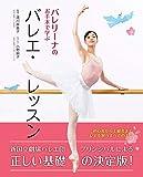 バレリーナのお手本で学ぶ バレエ・レッスン 画像