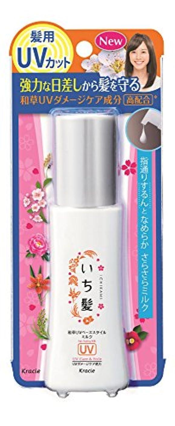 賞ハチ注文いち髪 和草UVベーススタイルミルク 80mL