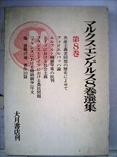 マルクス=エンゲルス8巻選集 第8巻の詳細を見る
