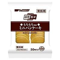 【業務用】日清フーズ 自然解凍もちもち食感 ミニパンケーキ 冷凍 400g(20枚)