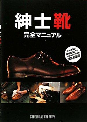 紳士靴完全マニュアルの詳細を見る