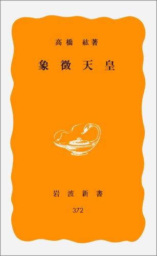 象徴天皇 (岩波新書)の詳細を見る