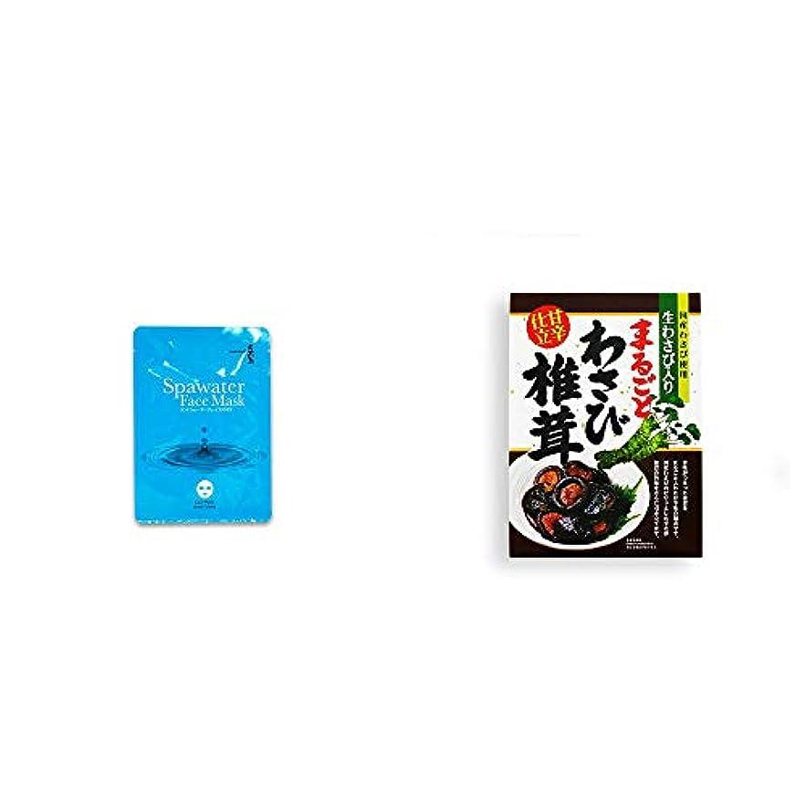 ポジション三角形うぬぼれ[2点セット] ひのき炭黒泉 スパウォーターフェイスマスク(18ml×3枚入)?まるごとわさび椎茸(200g)
