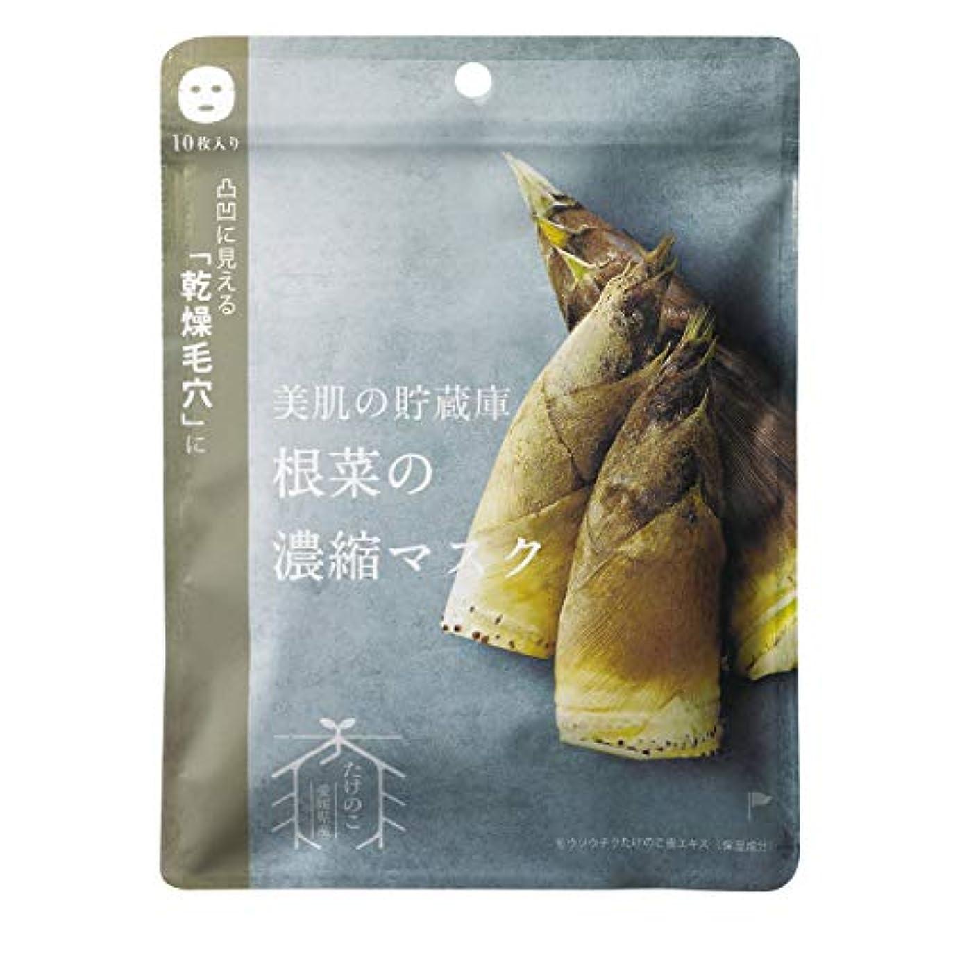 獣黒ほめる@cosme nippon 美肌の貯蔵庫 根菜の濃縮マスク 孟宗竹たけのこ 10枚 160ml