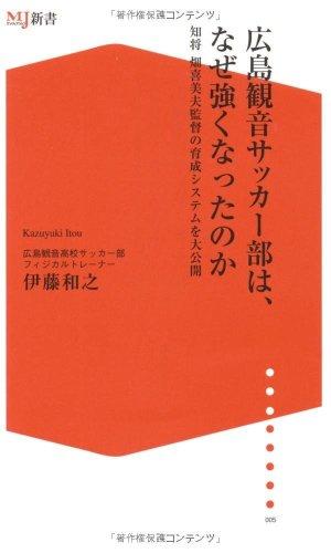 広島観音サッカー部は、なぜ強くなったのか—知将畑喜美夫監督の育成システムを大公開 (ザメディアジョンMJ新書)