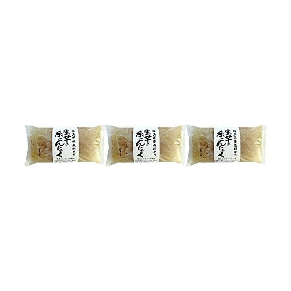 高章食品 生芋の糸こんにゃく 250g×3個の商品画像