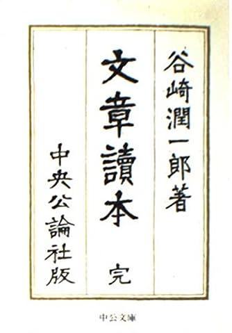 文章読本 (中公文庫 A 1-8)