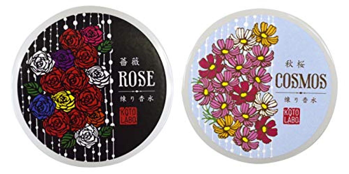 登録出身地キャッチコトラボ 練り香水 8g 薔薇 + 秋桜 2個セット