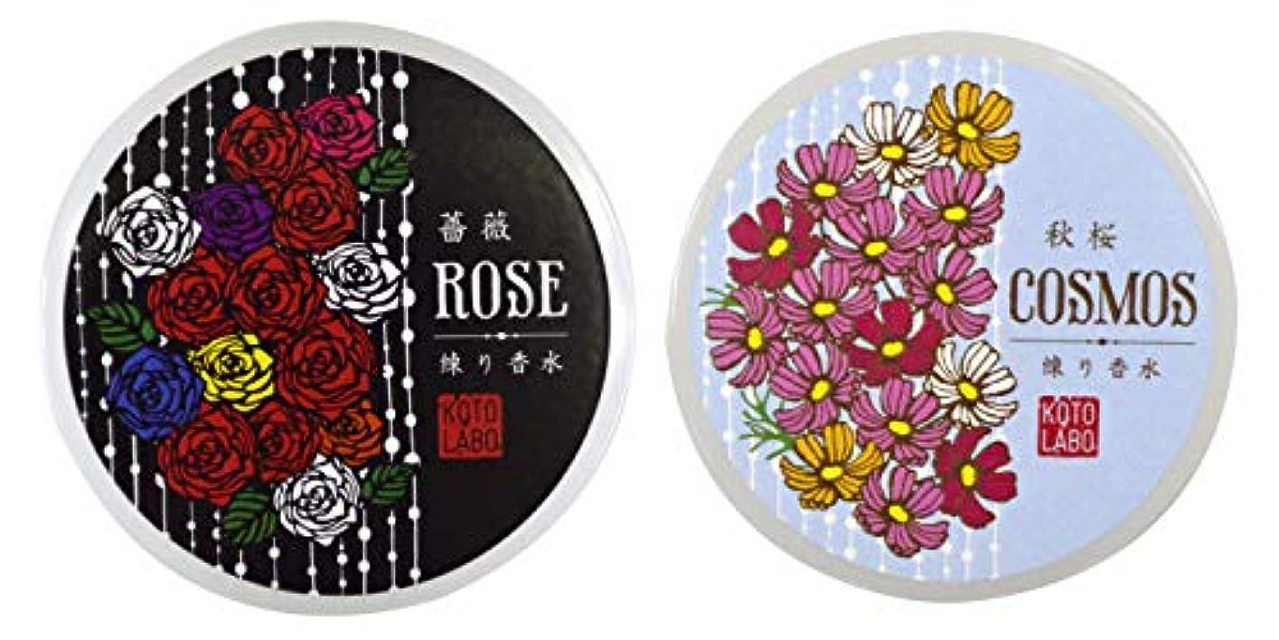 相反する関連する遊び場コトラボ 練り香水 8g 薔薇 + 秋桜 2個セット