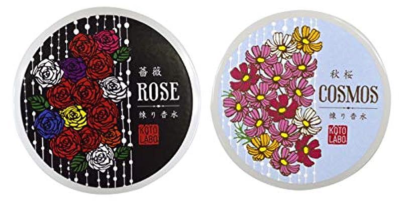 カーフボタン骨髄コトラボ 練り香水 8g 薔薇 + 秋桜 2個セット
