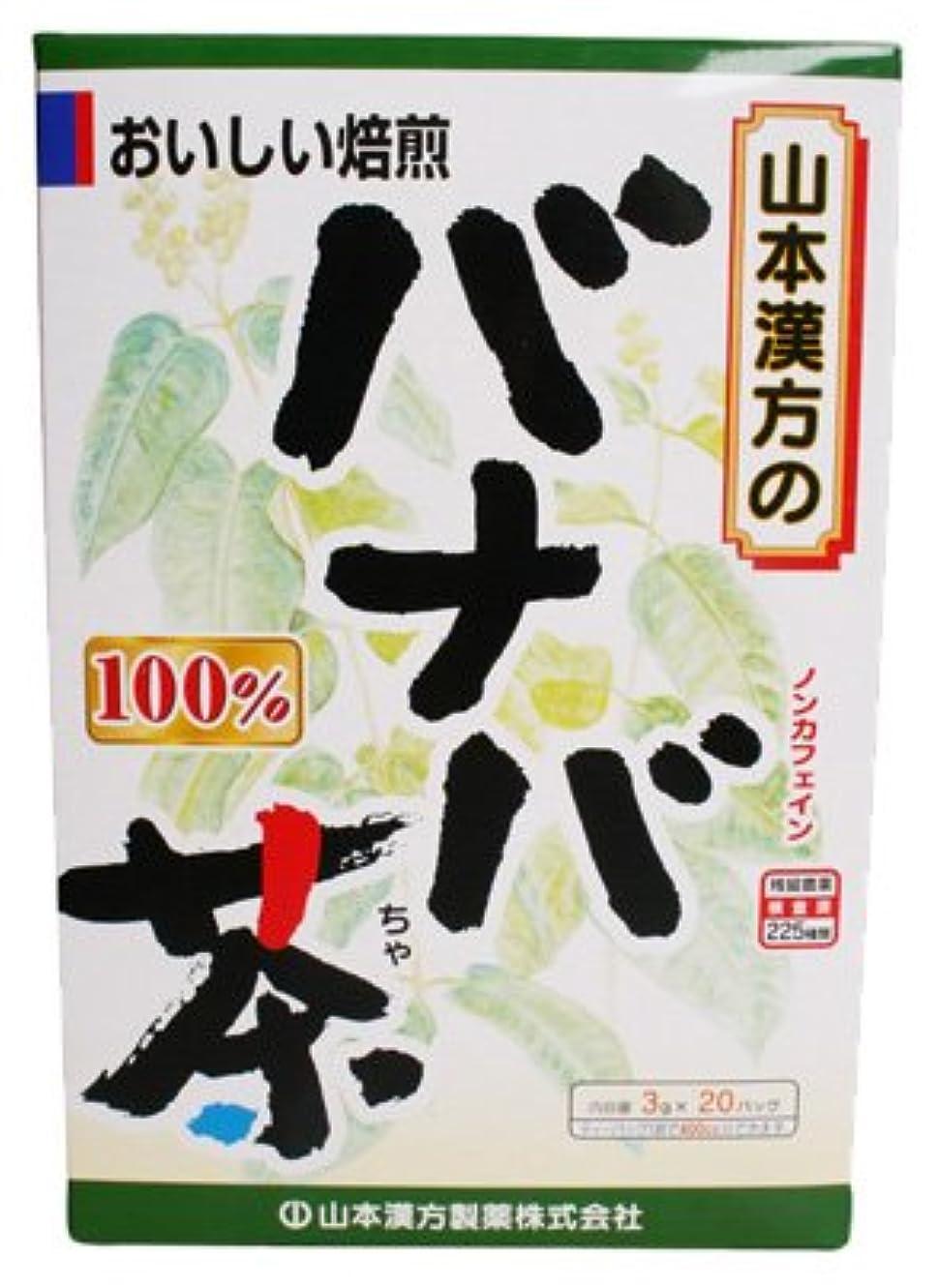 アシスト愛人腐敗した山本漢方製薬 バナバ茶100% 3gX20H