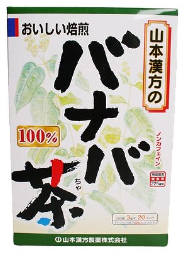 重力所有権おばあさん山本漢方製薬 バナバ茶100% 3gX20H