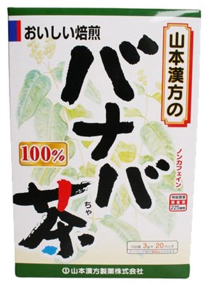 複雑雑種潮山本漢方製薬 バナバ茶100% 3gX20H