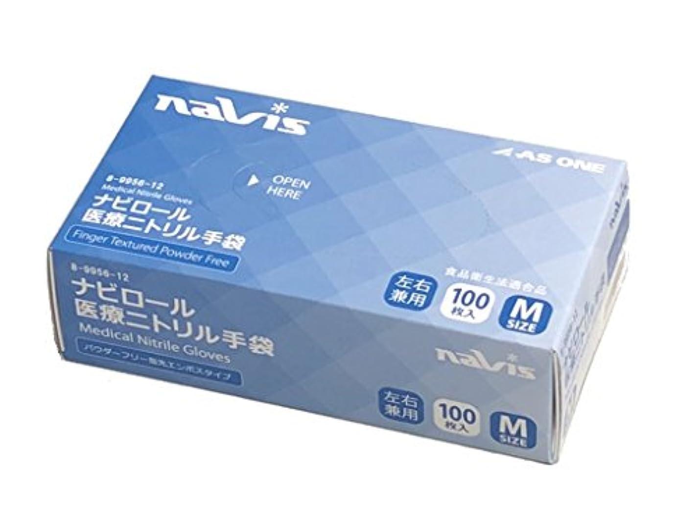付ける開いた聴覚ナビロール医療ニトリル手袋(パウダーフリー) M /8-9956-12