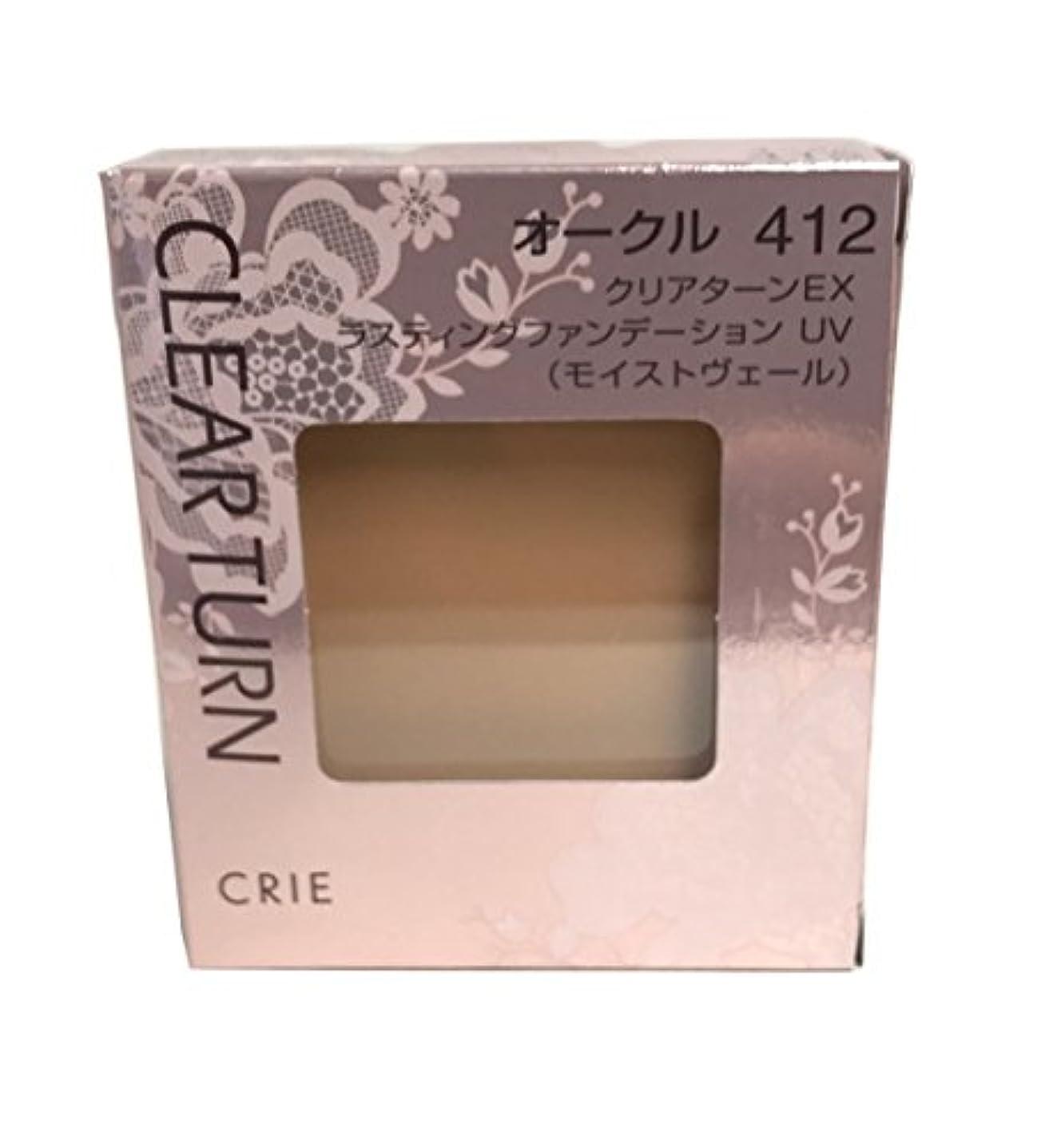 代わって浴室合金クリエ(CRIE) クリアターンEX ラスティングファンデーション UV (モイストヴェール) #412 オークル 9.5g