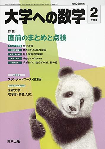 大学への数学 2020年 02 月号 [雑誌]
