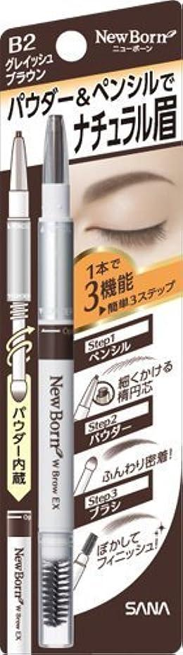 硬い忌避剤バーニューボーン ダブルブロウEX N B2 グレイッシュブラウン