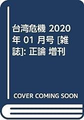 台湾危機 2020年 01 月号 [雑誌]: 正論 増刊
