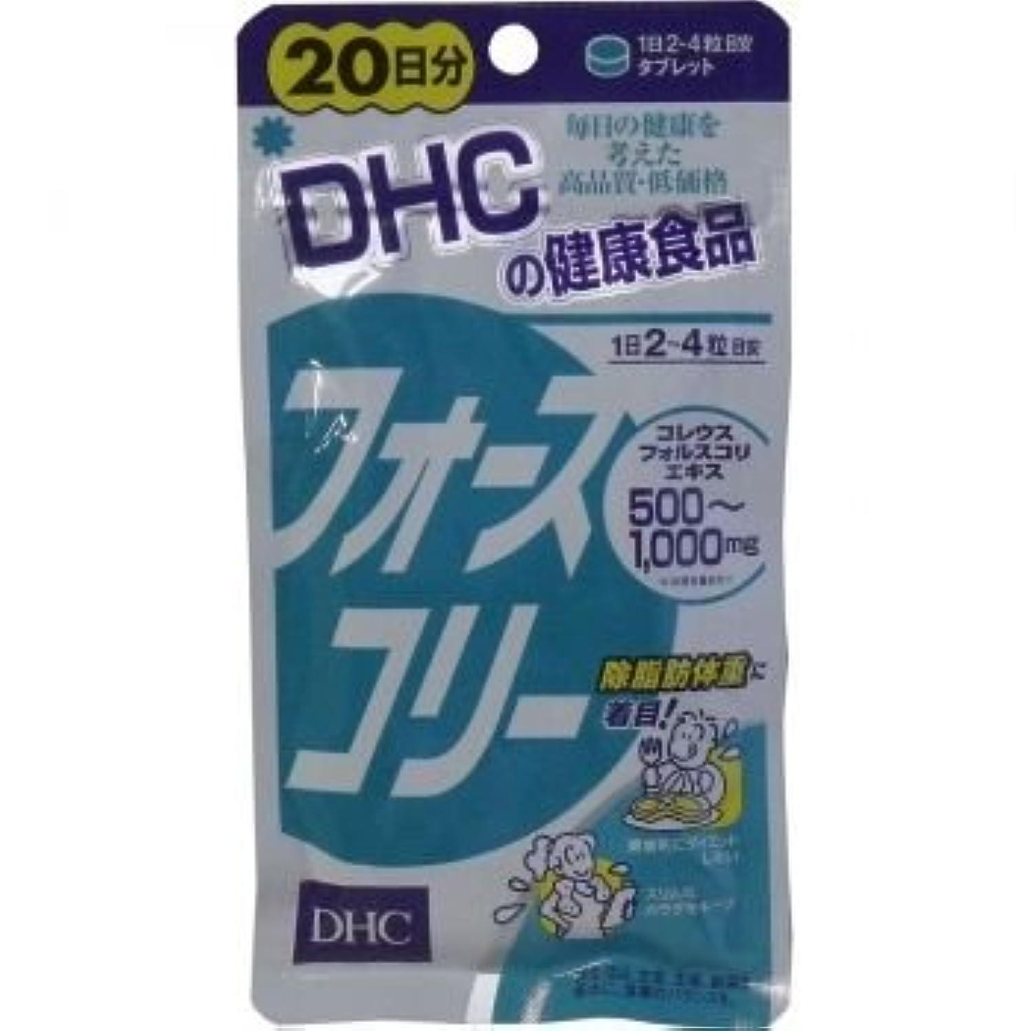 玉心配する電話に出るスッキリボディをめざしたい!「フォースコリー」は、除脂肪体重(LBM)に着目した、DHCの大人気ダイエットサプリ!フォースコリー 80粒 20日分