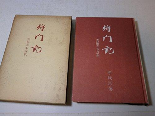 将門記―真福寺本評釈 (1964年)