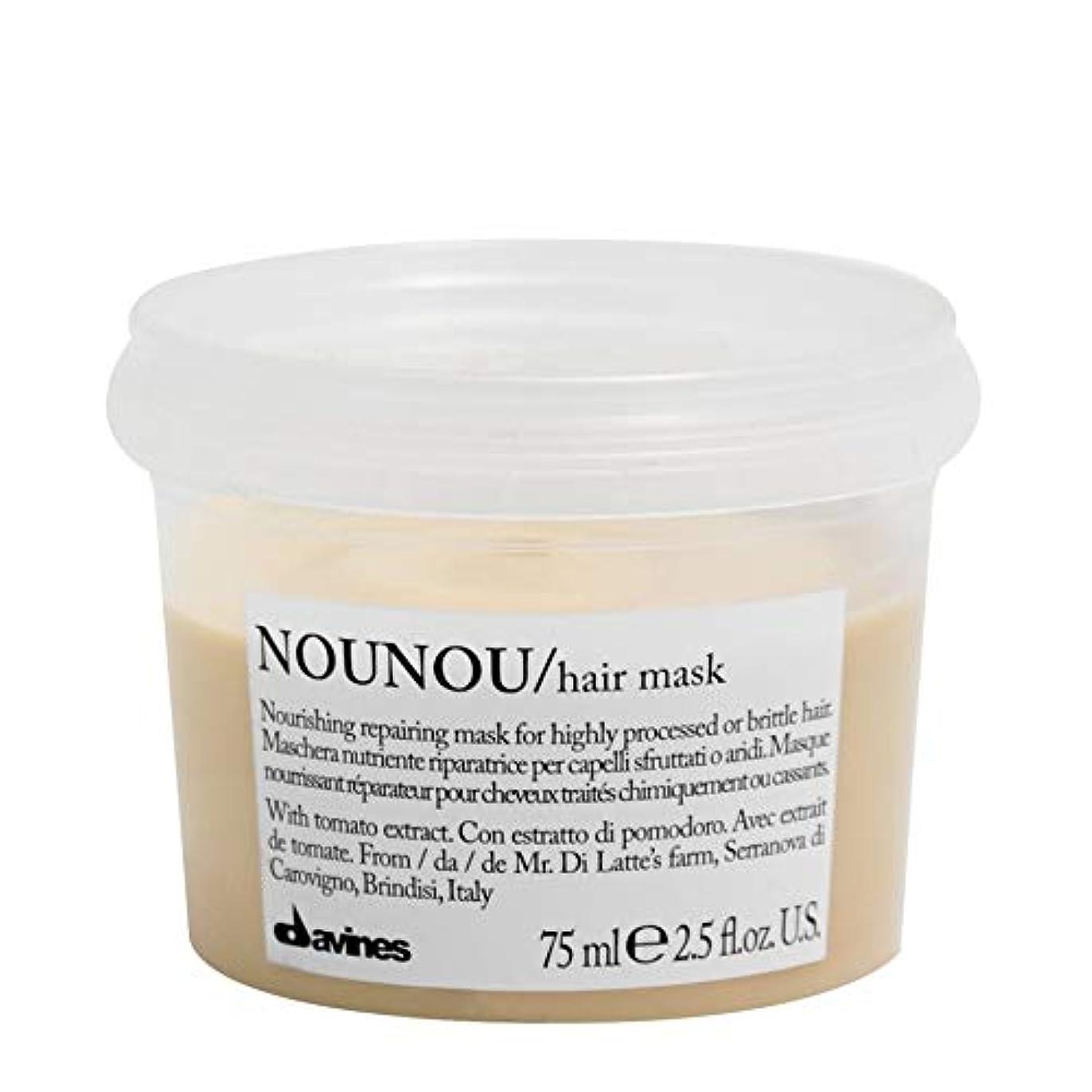 失礼読みやすさ変更可能[Davines ] ヘアマスク75ミリリットルノウノウダヴィネス - Davines NouNou Hair Mask 75ml [並行輸入品]