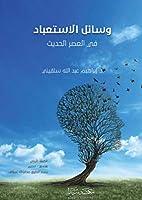 Vesailu Istiibad - Fi値 Esri El-Hadis