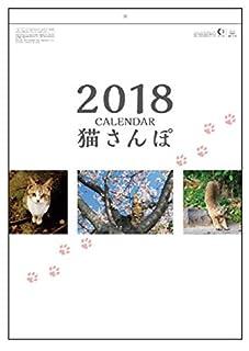伏見上野旭昇堂 2018年 カレンダー 壁掛け 猫さんぽ SB0172