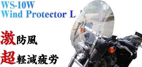 gz125hs スズキ 汎用大型ウィンドスクリーン 激風防 ウインドシールド ws-10wc クリア