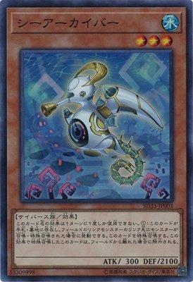 遊戯王/シーアーカイバー(スーパーレア)/STRUCTURE DECK -パワーコード・リンク-