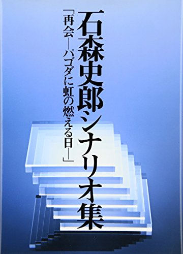 石森史郎シナリオ集「再会―パゴダに虹の燃える日」