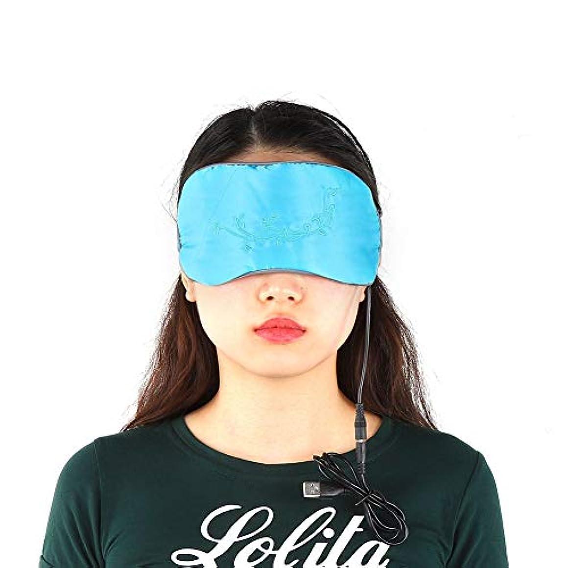 申請者川ぴかぴか睡眠カバー、usb暖房スチームアイマスク熱い圧縮アイシェードカバー睡眠目隠しアイパッチ