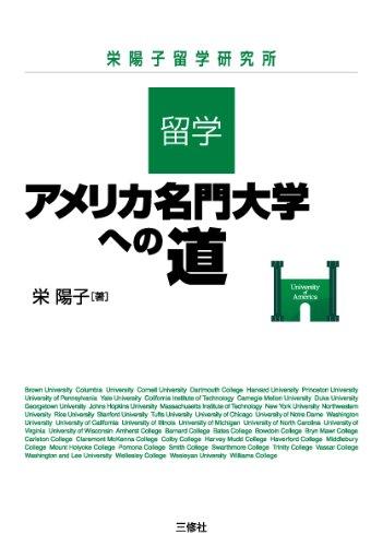 留学・アメリカ名門大学への道の詳細を見る