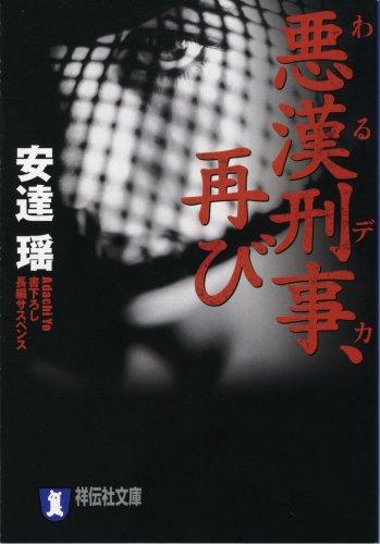 悪漢刑事、再び (祥伝社文庫 あ 18-5)の詳細を見る