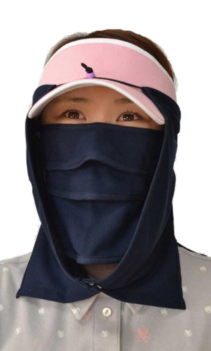 火山学スクラップアシュリータファーマンUVスポーツマスク?マモルーノ?とUV帽子カバー?スズシーノ?のセット(紺色)【◆テニスの練習や試合、ゴルフのラウンド、ウオーキング、ジョギング、スキー等、スポーツの際の紫外線対策、日焼け防止に!】