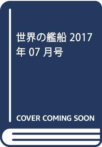 世界の艦船 2017年 07 月号 [雑誌]