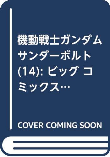 機動戦士ガンダム サンダーボルト(14): ビッグ コミックス〔スペシャル〕