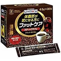 大正製薬 ファットケアスティックカフェ 30包×3個セット【特定保健用食品】(4987306018426)