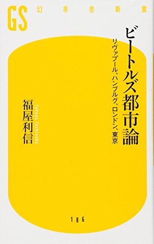 ビートルズ都市論―リヴァプール、ハンブルグ、ロンドン、東京 (幻冬舎新書)の詳細を見る