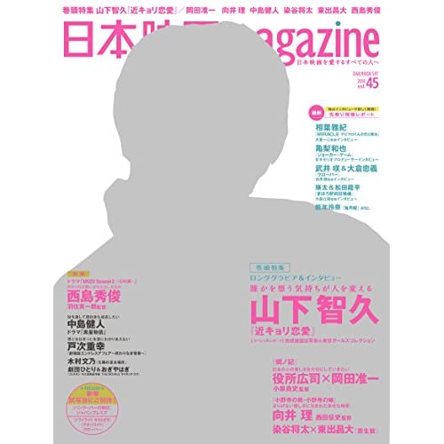 日本映画magazine vol.45 (OAKMOOK)