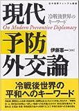 現代予防外交論―冷戦後世界のキーワード (日本国際フォーラム叢書)