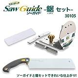 岡田金属 ソーガイドシリーズ スタンダード ソーガイド 鋸セット 30105