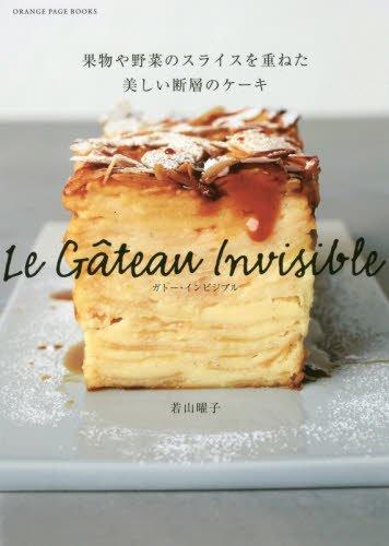 ガトー・インビジブル-果物や野菜のスライスを重ねた美しい断層のケーキ- (オレンジページブックス)