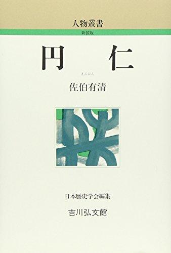 円仁 (人物叢書)