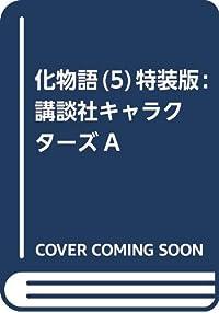 化物語(5)特装版 (講談社キャラクターズA)